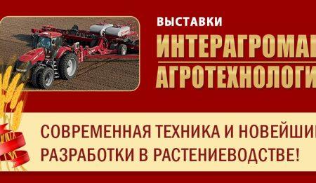 Продукция компании «РостАгроСервис» вновь признана лучшей в категории «качество»