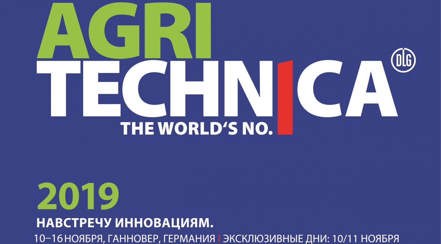 ВЫСТАВКА AGRITECHNICA 2019, г. Ганновер, Германия