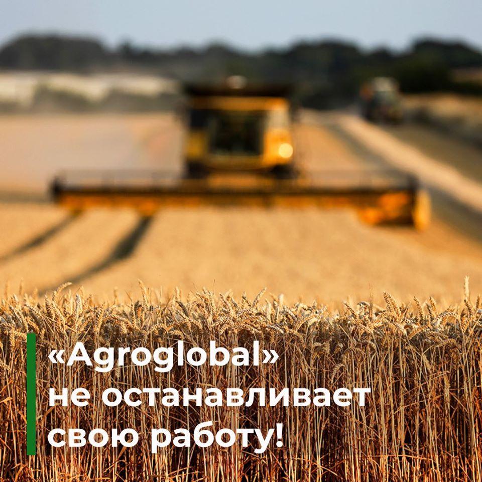 """Agroglobal"" не останавливает свою работу!"