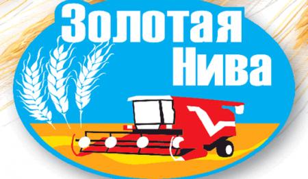 """""""Золотая Нива 2020"""" состоится!"""